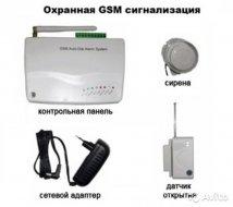 GSM сигнализация умный дом